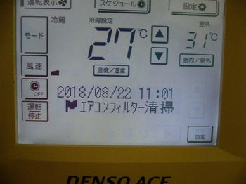2018.8エアコン・メンテ8.jpg
