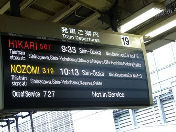 2018.9新幹線1.jpg