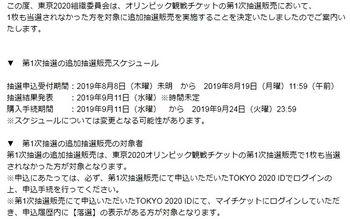 2019.8 オリンピック・チケット.jpg
