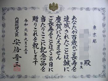 2019.9敬老の日4.jpg