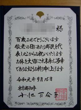 2019.9敬老の日5.jpg