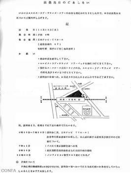 エルヴィス ツアー 案内 Ⅰ.jpg
