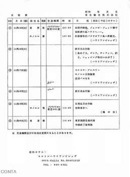 エルヴィス ツアー 案内 Ⅱ.jpg